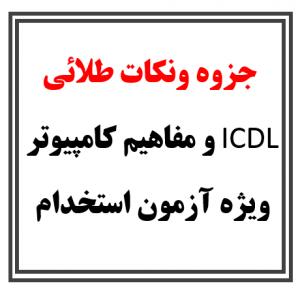 جزوه نکات طلایی و خلاصه مطالب ICDL و مفاهیم کامپیوتربرای استخدام