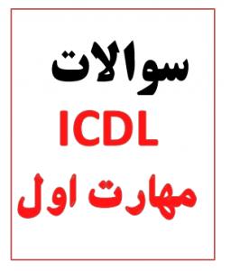 سوالات ICDLمهارت اول