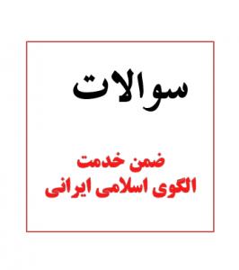 سوالات دوره الگوی اسلامی ایرانی