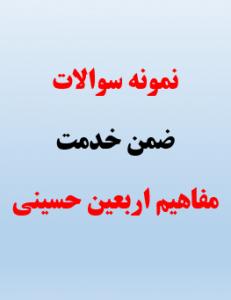 نمونه سوالات مفاهیم اسلامی در حماسه اربعین حسینی